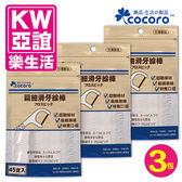 【COCORO樂品】扁細滑牙線棒 3包|潔牙 齒間清潔 外出攜帶 便攜 台灣製