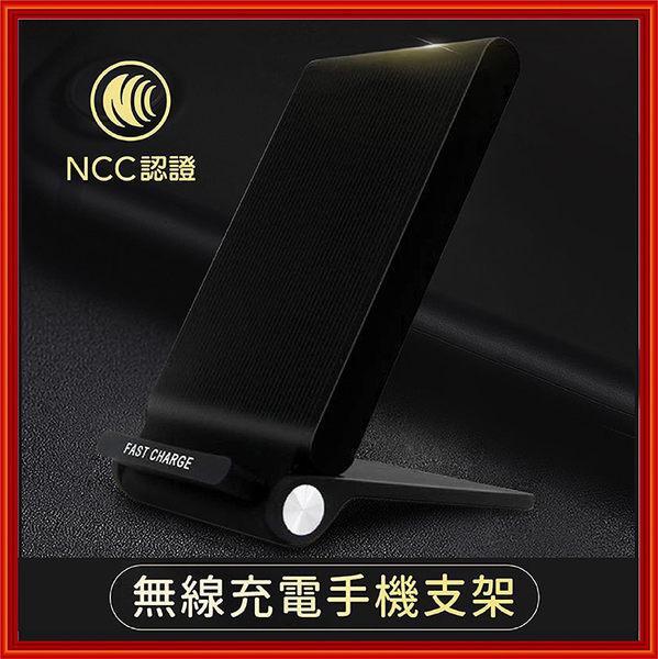 無線充電 手機支架【NCC認證】G52 智能快充 無線充電板 無線充電器 無線充電盤 iPhone X iPhone 8