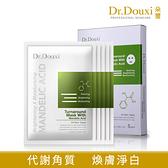 【Dr.Douxi 朵璽旗艦店】煥膚杏仁酸面膜 五片入/盒裝