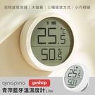 小米有品 青萍藍牙溫濕度計 Lite 智能家庭 濕度計 溫度計 米家藍牙網 磁吸牆貼