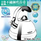 【Zushiang 日象】ZONK-06-25S 2.5公升經典不鏽鋼鳴笛壺【全新原廠公司貨】