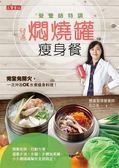 (二手書)營養師特調!50道燜燒罐瘦身餐