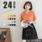 【天母嚴選】夏日清爽竹節棉素面短袖T恤(共24色)