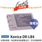 放肆購 Kamera Konica Minolta DR-LB4 高品質鋰電池 KD-310 KD-310Z KD-400 KD-410Z KD-420Z KD-500Z KD-510Z 保固1年 DRLB4