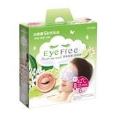 【3件超值組】三樂事蒸氣眼罩-甜柚香(6片/盒)【愛買】