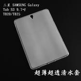 【TPU】三星 SAMSUNG Galaxy Tab S3 9.7吋 T820/T825 超薄超透清水套/布丁套