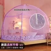 蒙古包蚊帳三開門拉鍊1.5m床有底加密加厚1.8m床雙人1.2m米床家用