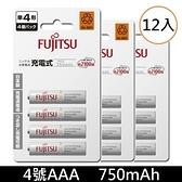 【免運+贈收納盒】富士通 低自放充電池 HR-4UTC(4B) 750mAh 鎳氫4號AAA可充2100次充電電池(日本製)x12顆