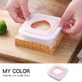 口袋吐司 模具 廚房工具 吐司DIY模具 口袋愛心 三明治 野餐 早餐 吐司壓模 【P401】MY COLOR