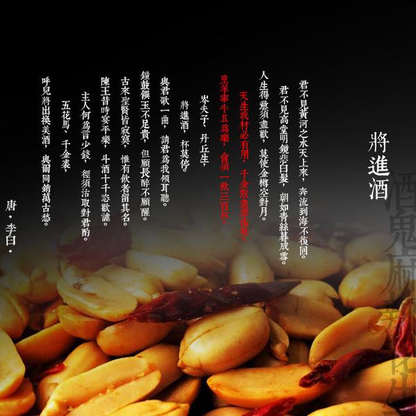 柳丁愛☆百世興 酒鬼 麻辣花生65g【A038】麻辣濃香 下酒超美味零食 麻辣花生 老壇酸菜 批發