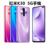 全新陸版 雙模5G手機 紅米 K30 (6G+64G)小米手機 Redmi K30 小米空機 紅米手機 實體門市 歡迎自取