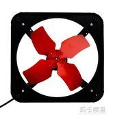 強力10寸廚房排風扇窗臺排油煙機工業全鐵換氣扇金屬抽風排氣扇igo  莉卡嚴選