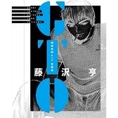 麻辣教師GTO 愛藏版 (首刷書盒版) (9 10)