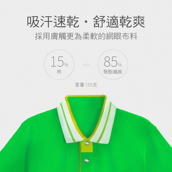 【晶輝團體制服】CH247*配色網眼純棉短袖POLO衫