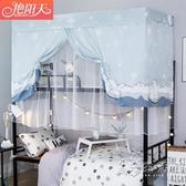 床簾加蚊帳 0.9m一體式1.2米床遮光學生宿舍上鋪窗簾上下鋪通用 聖誕節全館免運