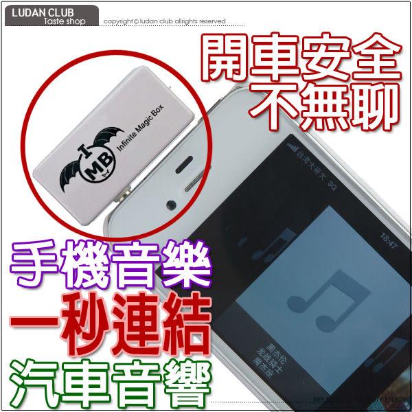 (免費試聽) 三代 手機 無線 音樂轉換器 全球第一支 FM發射器 車用MP3轉播器 免持聽筒 IMB AFM-02