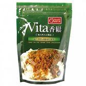 康健生機vita香鬆 (300公克/包)