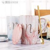 陶瓷杯子馬克杯帶蓋勺辦公室女咖啡情侶水杯一對 「繽紛創意家居」