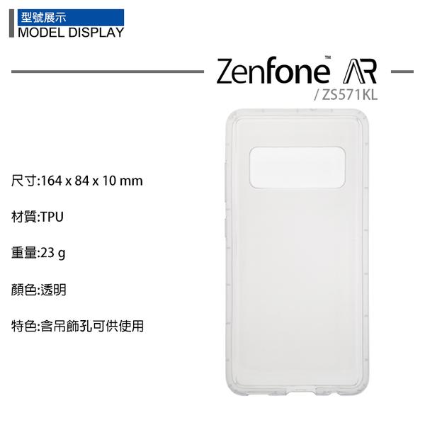 ☆TPU透明空壓殼 ASUS ZenFone AR ZS571KL A002/Max Plus (M1) ZB570TL X018D 保護殼/手機殼/防摔殼