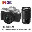 【6期0利率】送32G FUJIFILM X-T200+ XC 15-45mm+50-230mm (銀色) 恆昶公司貨 雙鏡組 4K