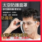 【鼎立資訊】*現貨可店取*防霧型 全罩式 防護面罩 防疫病毒 護目鏡 加強保護
