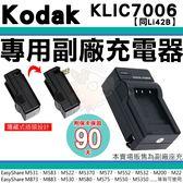 柯達 KODAK 副廠充電器 KLIC-7006 KLIC7006 座充 坐充 EasyShare M531 M583 M522 M5370 M577 M552 M532 M5350 M530 M575