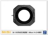 NISI 耐司 S6 濾鏡支架 150系統(150mm)支架套裝 一般版 Nikon 14-24mm F2.8 專用 14-24 150x170mm 150x150mm S5改款