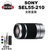 (贈鏡頭造型手電筒)SONY SEL55210 E 接環專屬鏡頭 加贈高透光UV保護鏡《台南/上新/索尼公司貨》