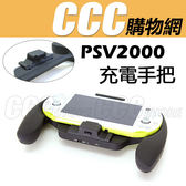 PSV2000 充電手把 PSV 2000 手柄 psv2000把手 手把支架 內置 3000mah電池