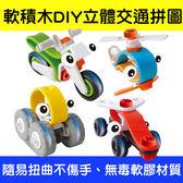 軟積木DIY立體交通拼圖 交通造型玩具 汽車玩具 摩托車玩具 賽車造型玩具 直升機玩具 越野車玩具