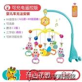 寶寶2音樂旋轉床鈴3-6個月12新生嬰兒童0-1歲小孩床頭掛5搖鈴玩具‧時尚