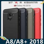 三星 Galaxy A8/A8+ 2018版 戰神碳纖保護套 軟殼 金屬髮絲紋 防摔全包款 矽膠套 手機套 手機殼