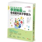 圖解聽/說/讀/寫/算/推理學習障礙(LD)有效提升孩子學習力(暢銷修訂版)