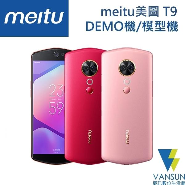MEITU 美圖 T9 6.01吋 DEMO機/模型機/展示機/手機模型【葳訊數位生活館】