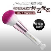 Miss Hana 花娜小姐 蒲公英撩雲 蜜粉刷 升級版 ◆86小舖◆