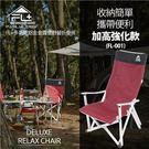 多功能鋁合金露營野餐折疊椅-加高強化款(FL-001)【AE10317】大創意生活百貨
