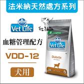 Vet Life法米納[VDD-12血糖管理處方犬糧,2kg,義大利製](免運)
