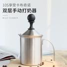 不銹鋼打奶泡器家用花式手動牛奶打泡器咖啡奶泡壺拉花壺卡布奇諾 快速出貨