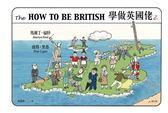 (二手書)學做英國佬(2)