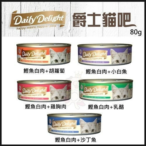 *KING WANG*【單罐】Daily Delight 《爵士貓吧 機能化毛餐》主食罐80克(5種口味)