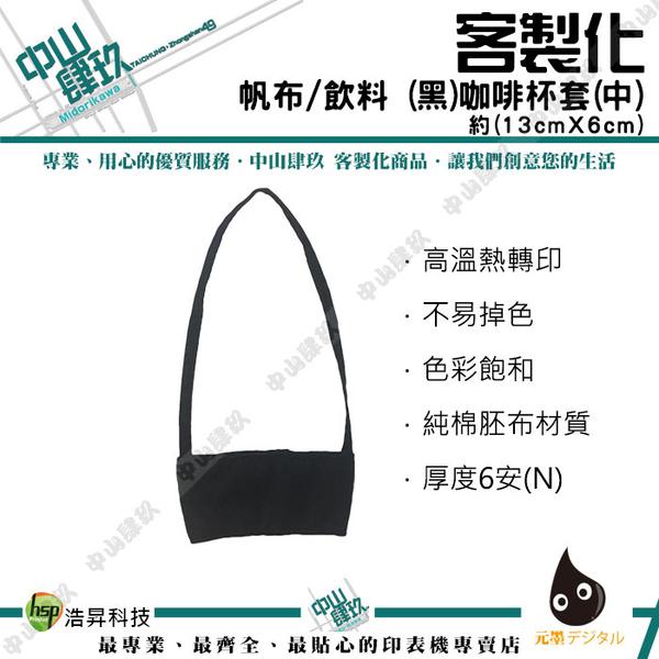 【中山肆玖】客製化-帆布袋 帆布飲料/咖啡杯套6N(中)