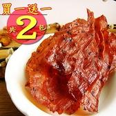 傳統豬肉紙 原味 / 黑胡椒 兩種口味 -有嚼勁 越吃越好吃(買一送一共2包) 甜園