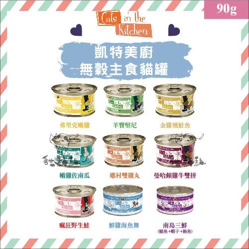 Cats in the Kitchen凱特鮮廚〔主食貓罐,9種口味,90g〕(單罐)