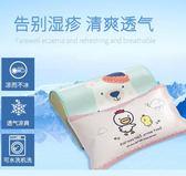 夏季涼席冰絲枕套30*50學生兒童乳膠枕套卡通寶寶枕頭套小號40*60    提拉米蘇