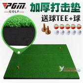 室內高爾夫 PGM 室內高爾夫球打擊墊 加厚版 家庭練習墊 揮桿練習器T