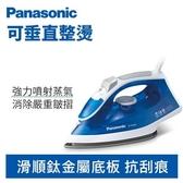 Panasonic 國際牌 NI-M300T 蒸氣 電熨斗 藍色