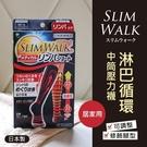 BONJOUR日本製SLIM WALK(居家用)中筒循環壓力襪E.【ZS643-1S2】I.
