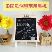 創意田園生活 家用創意留言板 木屋風格掛式立式兩用磁性小黑板