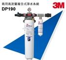 3M 商用高流量複合式淨水系統 DP190 中央處理【水之緣】