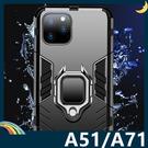 三星 Galaxy A51 A71 5G 軍事鎧甲保護套 軟殼 黑豹戰甲 車載磁吸 指環扣 支架 矽膠套 手機套 手機殼